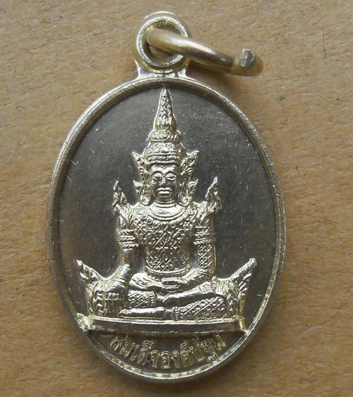 สมเด็จองค์ปฐม เหรียญเล็ก วัดวังยายทอง จ นครราชสีมา