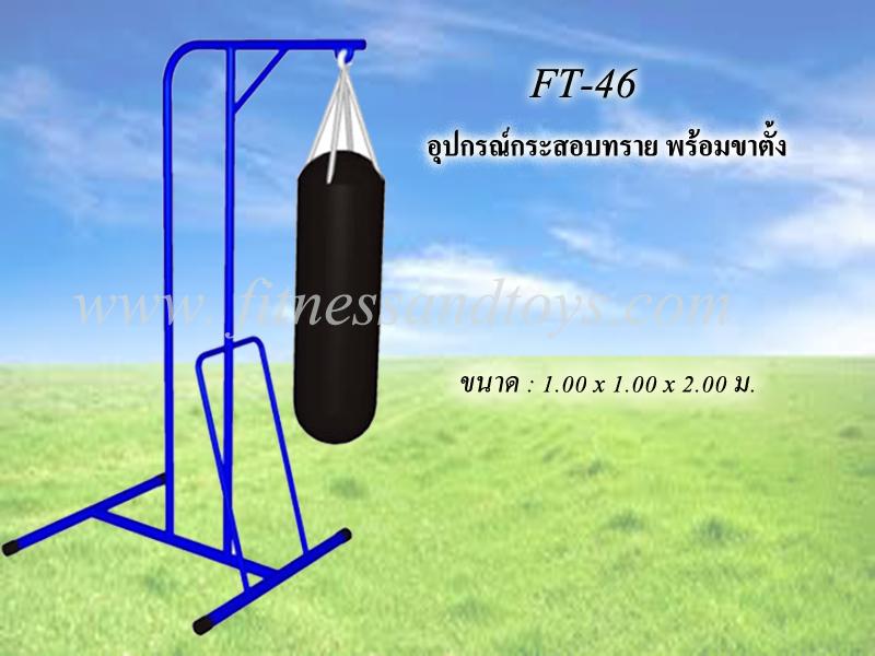 FT-46 อุปกรณ์กระสอบทราย พร้อมขาตั้ง