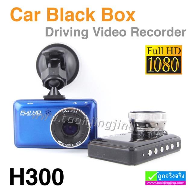กล้องติดรถยนต์ H300 Car Black Box Driving Video Recorder ลดเหลือ 700 บาท ปกติ 1,750 บาท