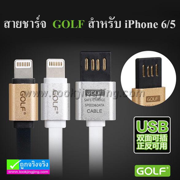 สายชาร์จ iPhone 5/6 (สายแบน) Golf Metal Cable GC-11 ลดเหลือ 90 บาท ปกติ 225 บาท