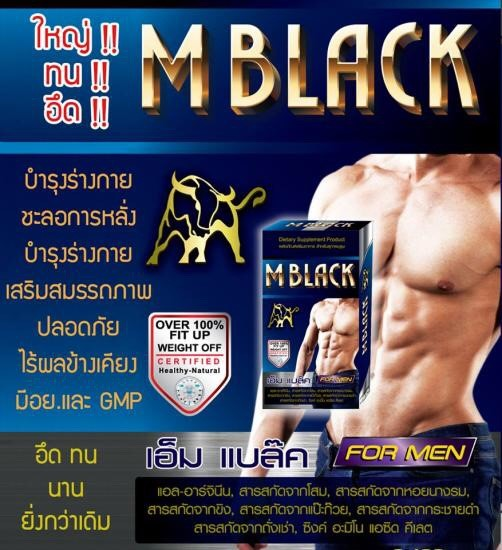 M Black เอ็มแบล็ค ผลิตภัณฑ์อาหารเสริมผู้ชาย ชนิด30เม็ด