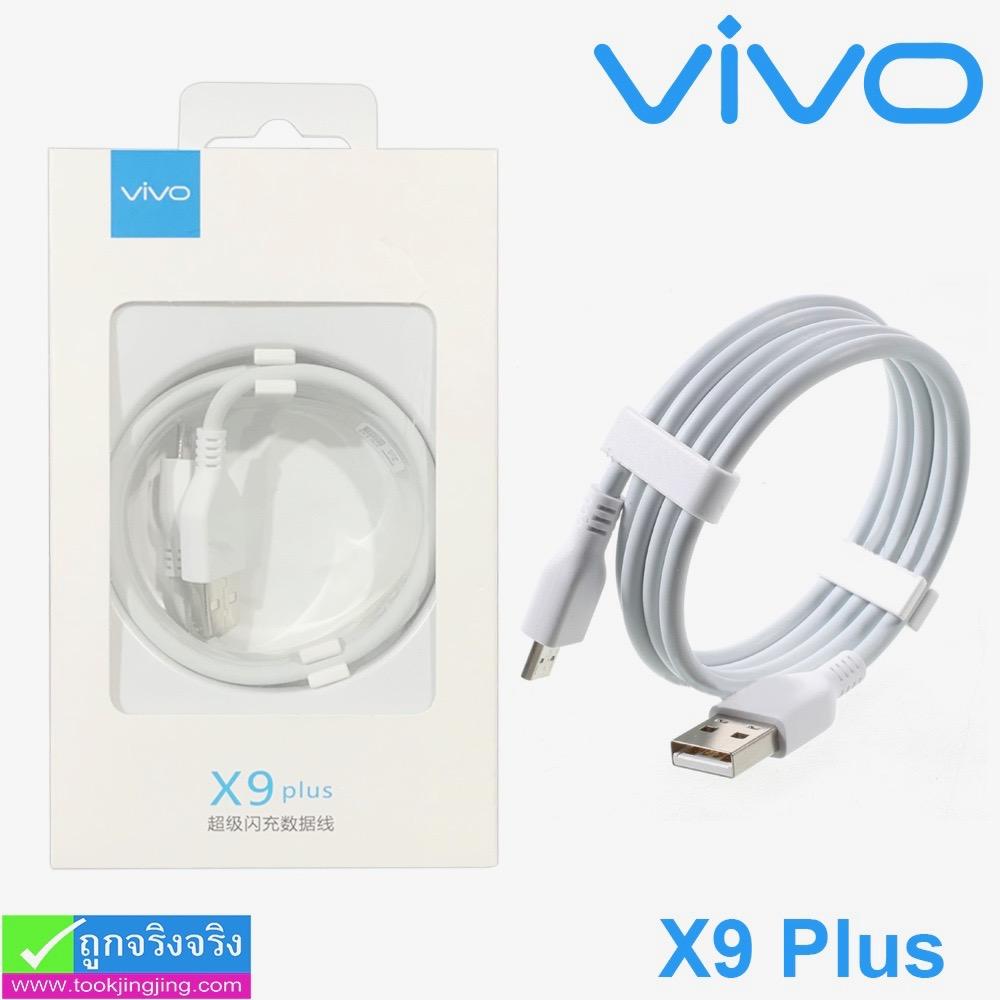สายชาร์จ Micro USB (7 pin) vivo x9 plus ราคา 230 บาท ปกติ 570 บาท