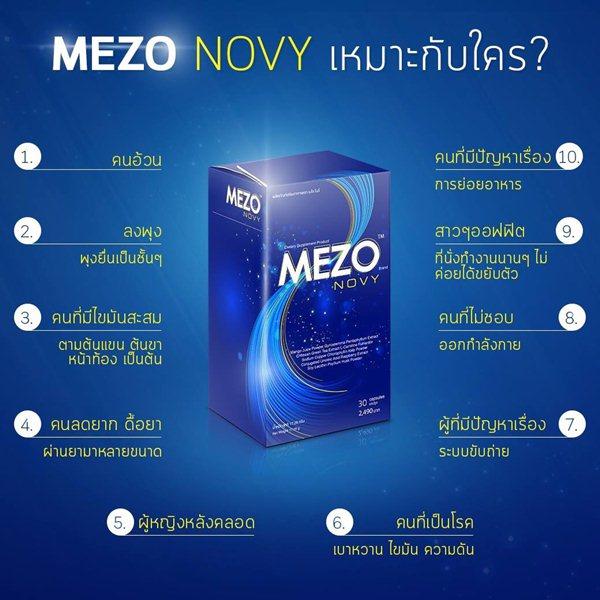 MEZO NOVY ( เมโซโนวี่ ) อาหารเสริมลดน้ำหนัก 30 แคปซูล