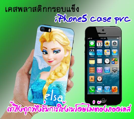 Snow Queen Elsa iPhone5 case pvc