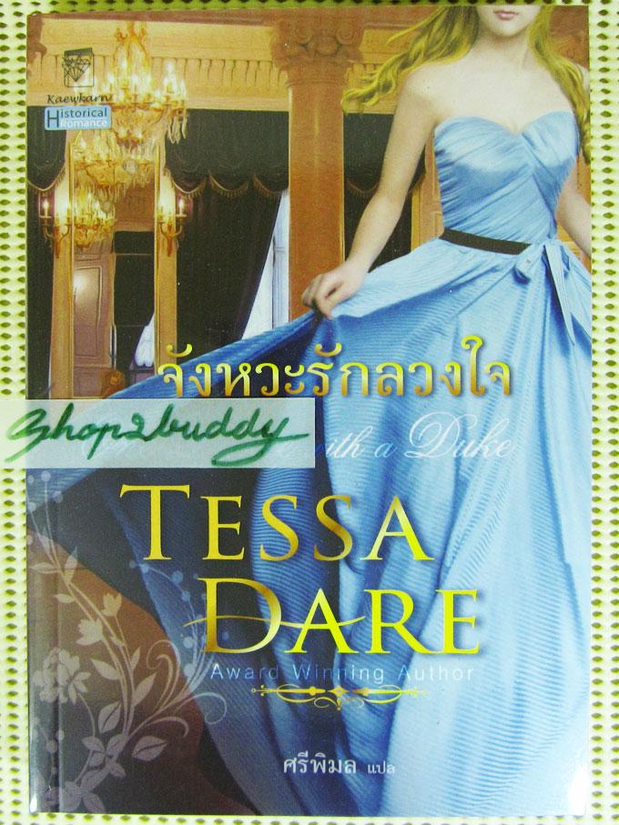 จังหวะรักลวงใจ (One Dance with a Duke) / เทสซา แดร์ (Tessa Dare) / ศรีพิมล