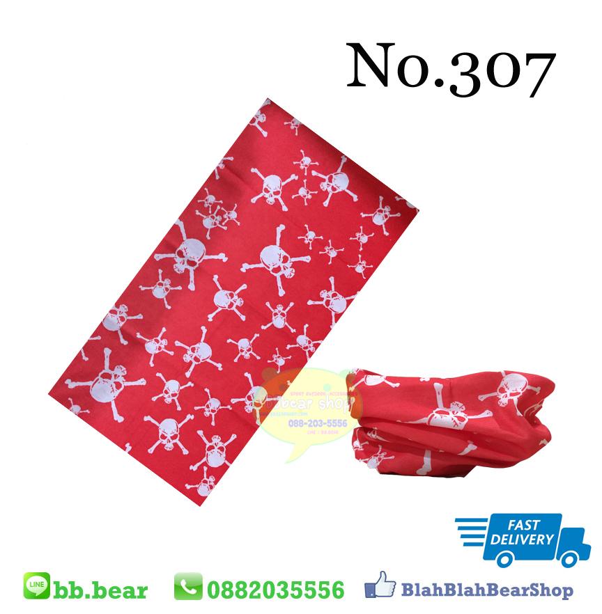 ผ้าบัฟ - 307