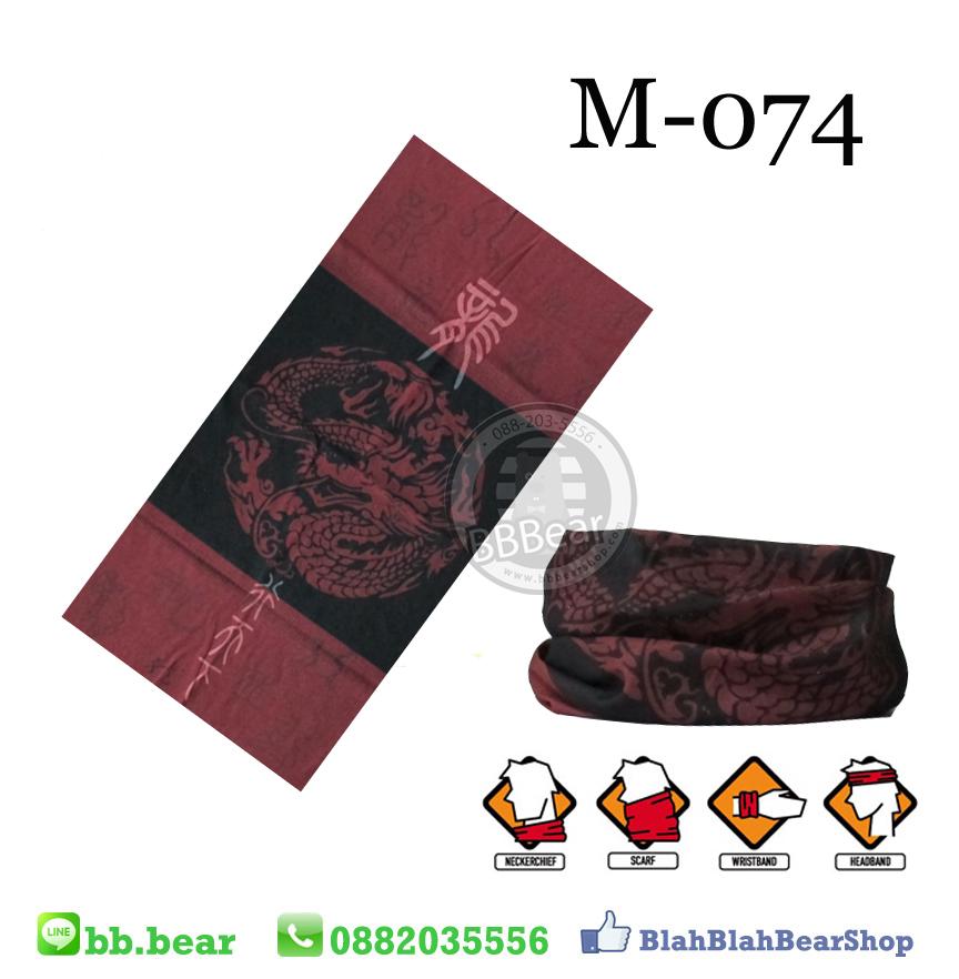 ผ้าบัฟ - M-074