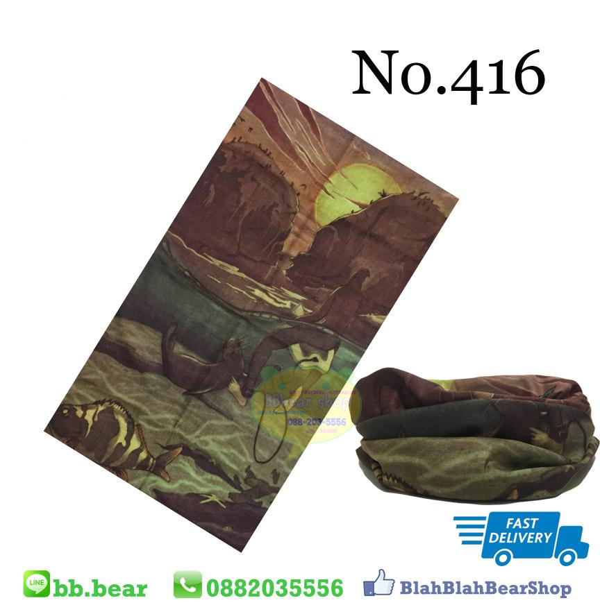 ผ้าบัฟ - 416