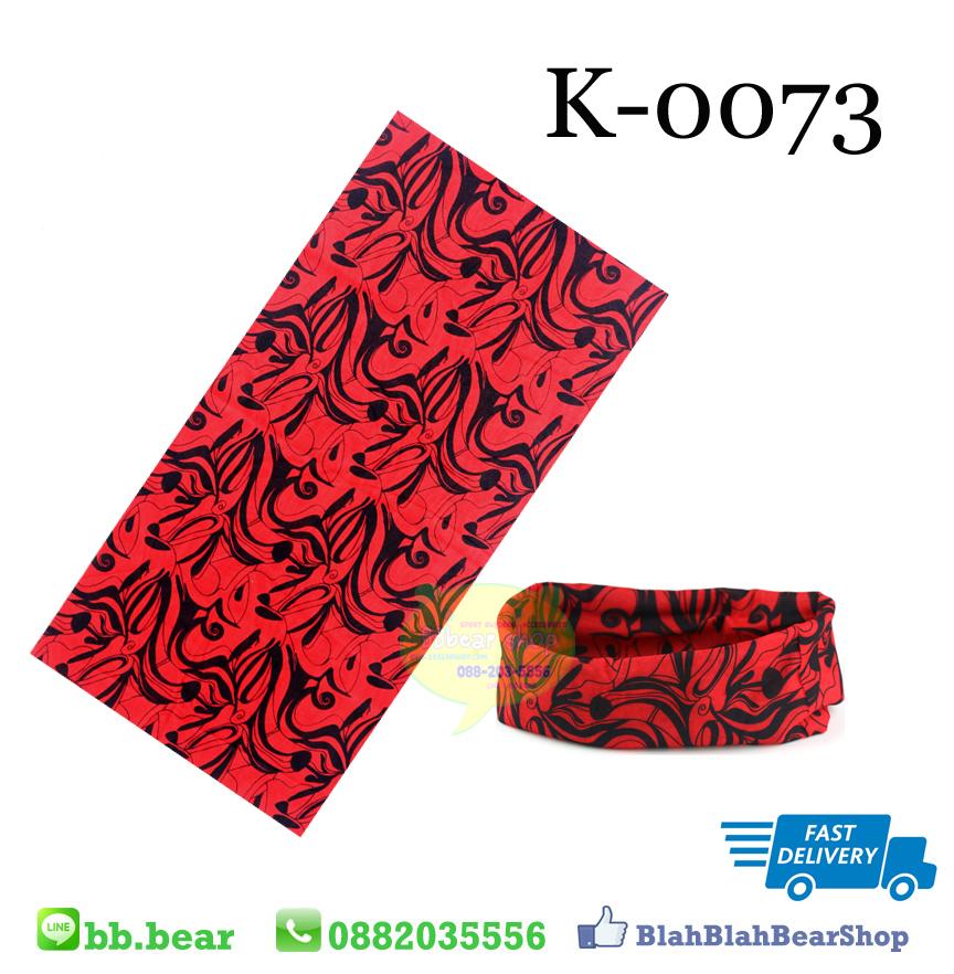ผ้าบัฟ - K0073