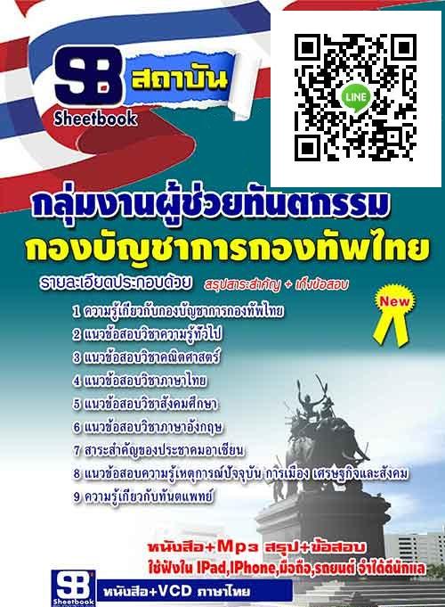 คู่มือสอบ กลุ่มงานผู้ช่วยทันตกรรม กองบัญชาการกองทัพไทย