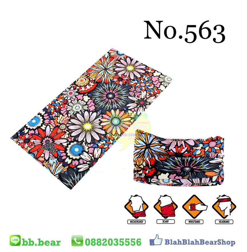 ผ้าบัฟ - No.563