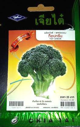 บรอคโคลี่ ท็อปกรีน Broccoli เจียใต๋