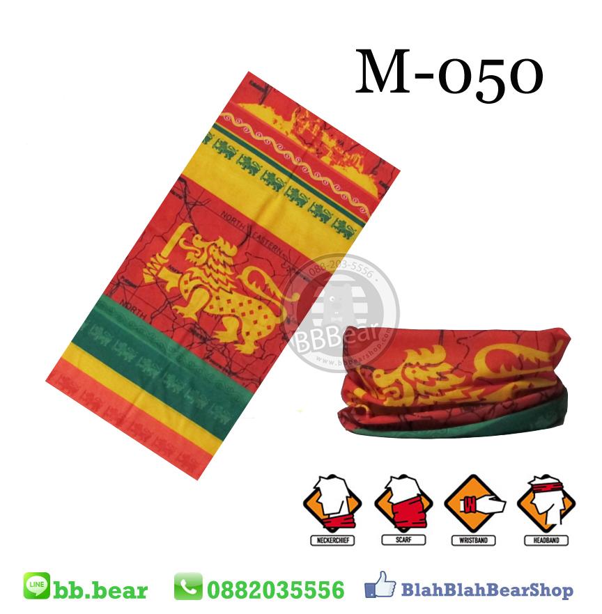 ผ้าบัฟ - M-050