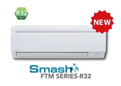 แอร์DAIKIN Smash FTM SERISE-R32 รุ่น FTM12NV2S แอร์ใหม่ โทรเล้ย 0972108092