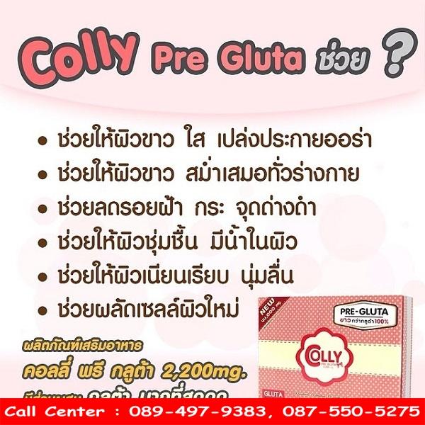 colly pre gluta รีวิว