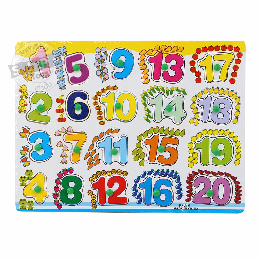 จิ๊กซอว์ไม้สอนตัวเลข 1 - 20....พร้อมภาพประกอบ