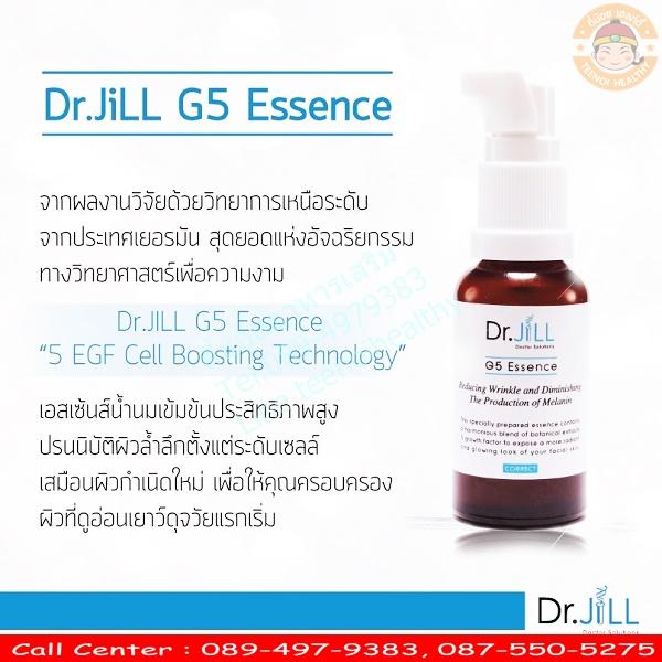 dr jill ราคาส่ง