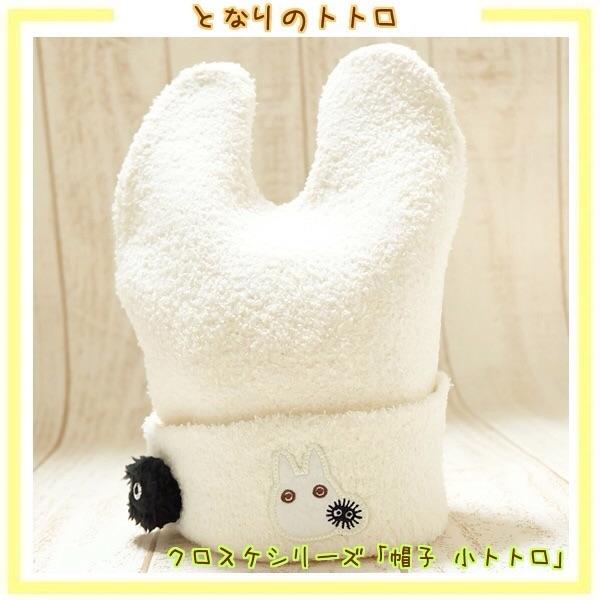 หมวก My Neighbor Totoro สำหรับเด็ก