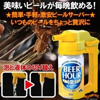 เครื่องทำฟองเบียร์(กระป๋อง)